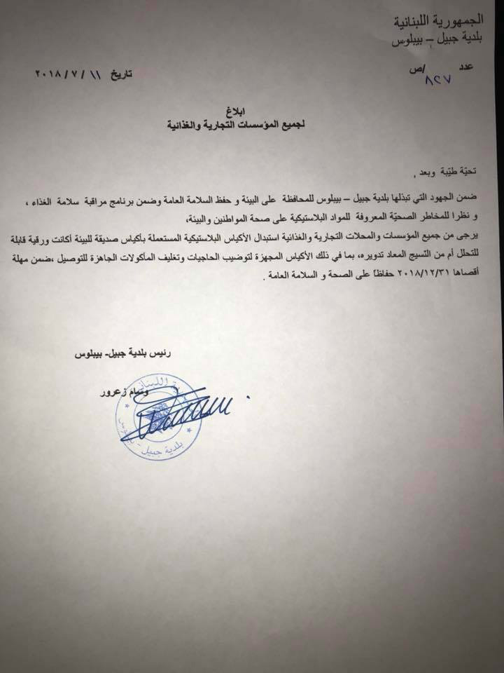 In the published memo, Jbeil Mayor Wissam Zaarour is asking the owners of establishments to replace plastic bags with eco-friendly ones (Facebook/Municipality of Jbail-Byblos)